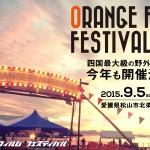 オレンジ・フィルム・フェスティバル2015年開催決定