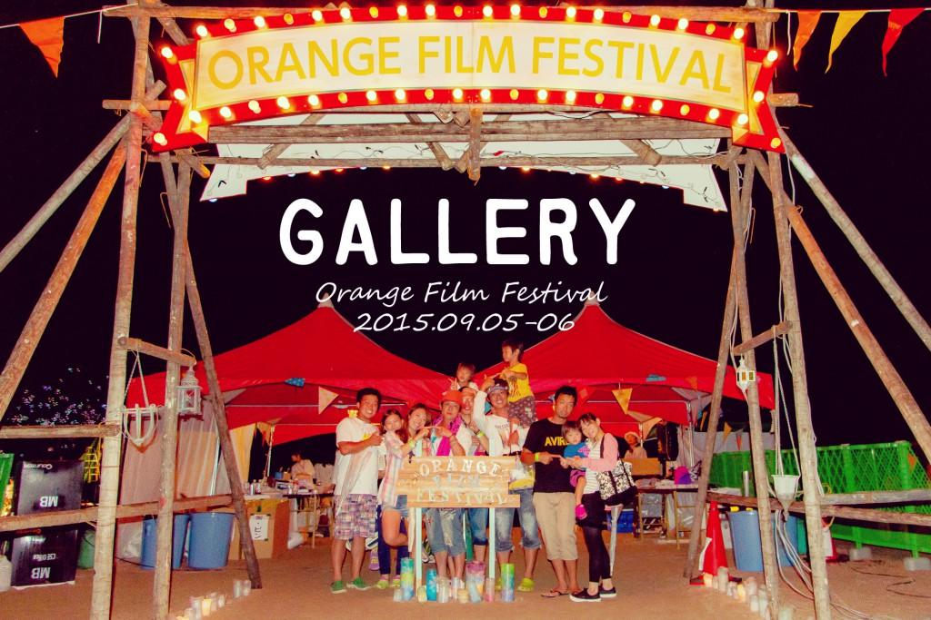 オレンジフィルムフェスティバル2015